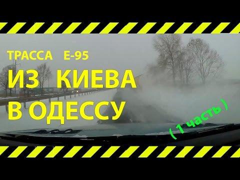 08-01-2017 Видео с заснеженной трасс КИЕВ-ОДЕССА Е-95 (1 часть)