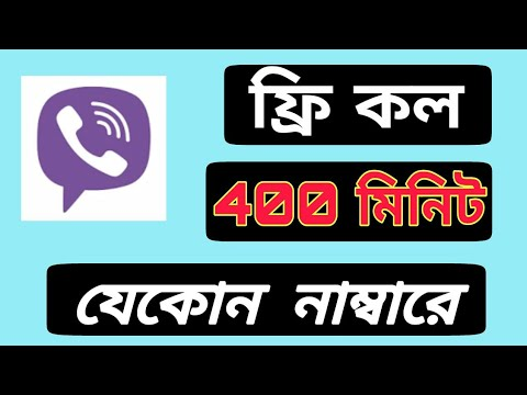 Free Call 400 Minute To Any Number. Viber Free Calling App.