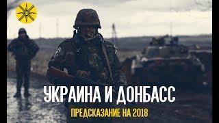 Донбасс и Украина в 2018 Война или мир?