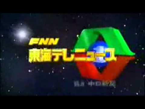 【FNN東海テレニュース】地デジ版(2017年7月2日(日)まで使用) ▶1:18
