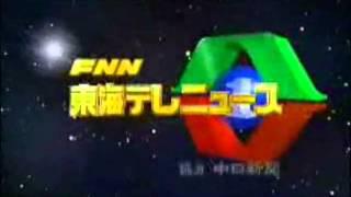 【FNN東海テレニュース】地デジ版(2017年7月2日(日)まで使用)