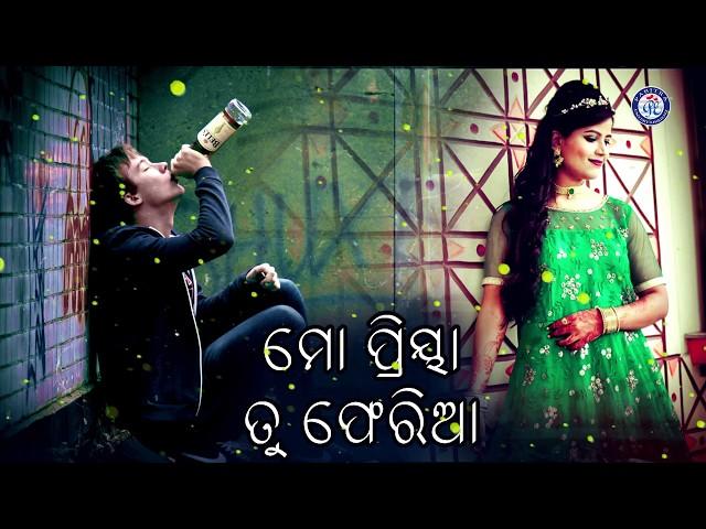Priya Mo Priya   ପ୍ରିୟା ମୋ ପ୍ରିୟା । ମାନସ ପ୍ରିତମଙ୍କ କଣ୍ଠରେ ସୁନ୍ଦର ଓଡ଼ିଆ ଚଳଚ୍ଚିତ୍ର ଗୀତ