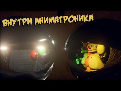 видео: СТАТЬ АНИМАТРОНИКОМ НА ДНЕ РОЖДЕНИЯ!