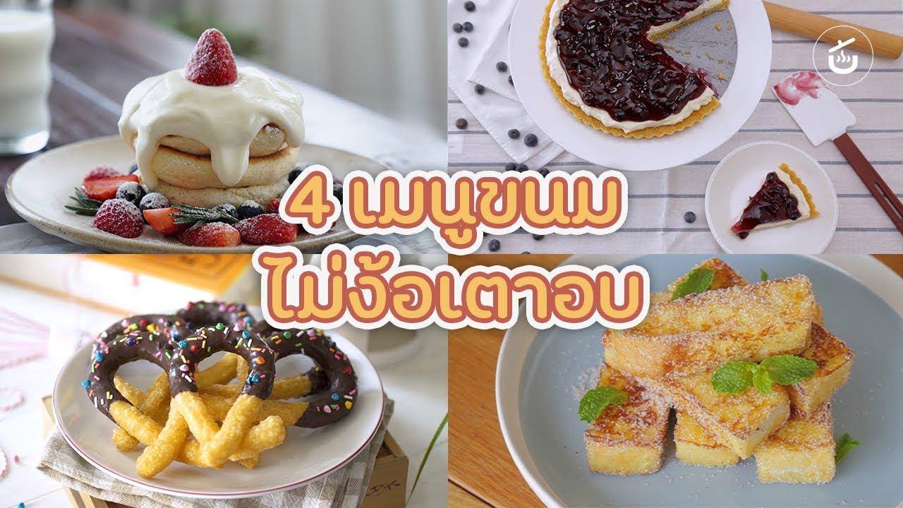 4 เมนูขนมไม่อบ ทำง่ายๆ ที่บ้าน   Cook or Die!