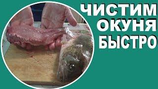Как быстро почистить окуня от чешуи  Всего за 3 минуты готовое филе