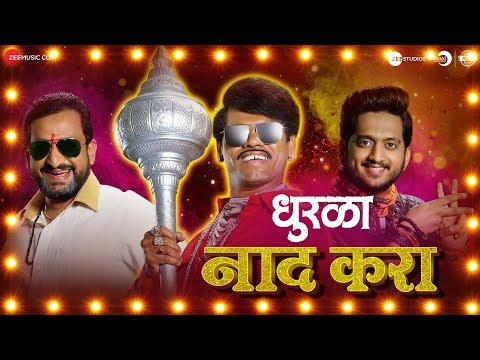 Naad Kara | Dhurala | Prasad Oak, Siddharth Jadhav & Amey Wagh | Adarsh Shinde & Anand Shinde