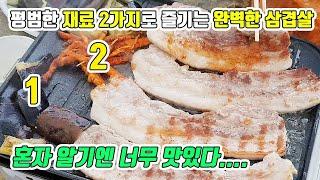 안동 노지캠핑 in 약초꾼 / 2가지 재료와 삼겹살구이…