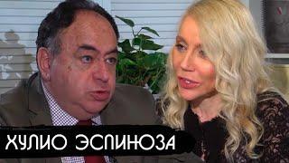 Посол Эквадора в России Хулио Эспиноза