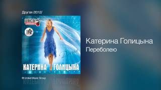 Катерина Голицына Переболею Другая 2012
