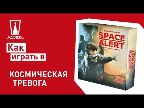 Настольная игра Космическая тревога: правила