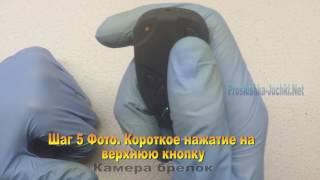 Інструкція як користуватися камера брелок Брелок для ключів з прихованою камерою