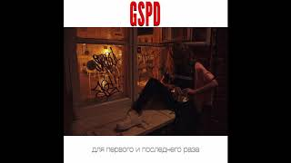 GSPD - Порнофильмы (Official Audio)