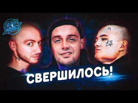 Oxxxymiron готовит релиз | Гуф сошел с ума? | Альбом Morgenshtern #RapNews