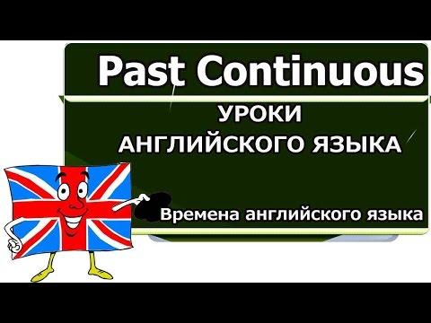 Английский язык онлайн на . Изучение