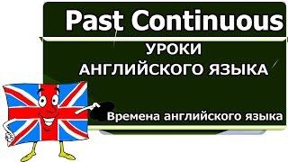 Past Continuous в английском. Времена английского языка. Видео уроки английского языка
