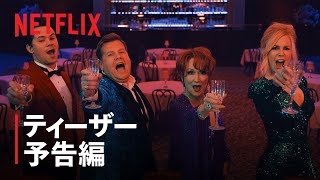 『【Netflix映画】ザ・プロム』予告