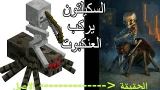 وحوش وحيونات لعبة ماينكرافت في الحياة الواقعية الحقيقة روعة بعضها مخيف ومرعب وبعضها مضحك Minecraft