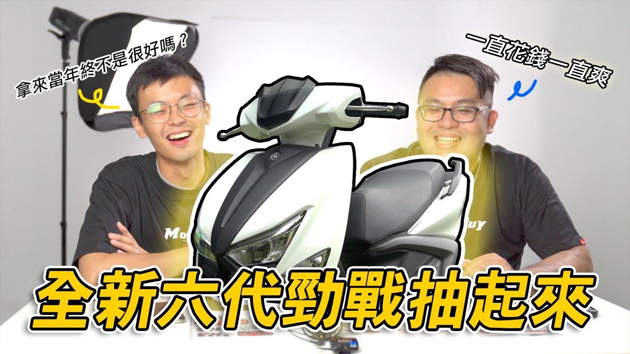 全新六代勁戰抽起來!MotoBuy六週年抽獎活動 【摩托敗】