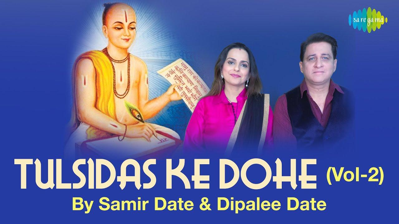10 Tulsidas Ke Dohe (Vol-2) | तुलसीदास के दोहे | Tulsidas Amritwani | Samir & Dipalee Date