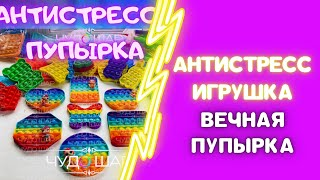 ИГРУШКА АНТИСТРЕСС ПУПЫРКА МЯГКАЯ  ПУПЫРКА.