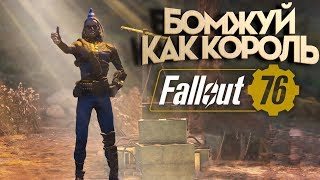 БОМЖУЙ КАК КОРОЛЬ в Fallout 76