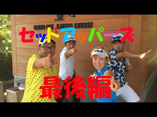 ゴルピア&リアルチャンネルコラボ最後編