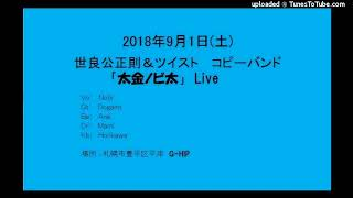 2018年9月1日Live録音.