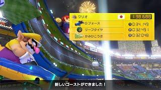【MK8DX】マリオカートスタジアム(150cc)  1:38.688 [7th WW]
