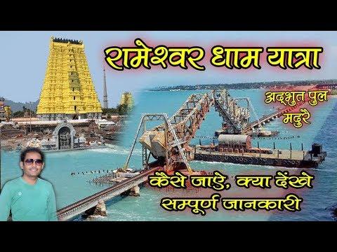 rameshwaram darshan || रामेस्वर  का हैरान कर देने  वाला पुल