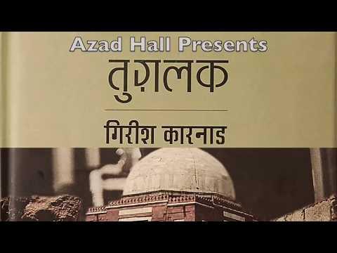 Tughlaq - Azad Hall Silver Winning Hindi Dramatics 2017