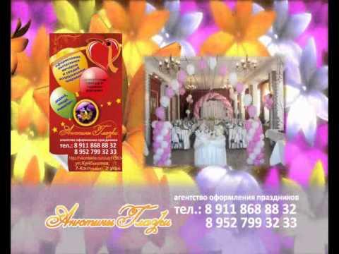 Оформление залов, композиции из гелиевых шаров