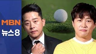 '내기 골프' 의혹 수사…차태현·김준호 방송 하차  [뉴스8]