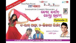 RAM PAHA & BHIKARI  (Episode -2) Dekh Darpan Kenta Rakam New Sambalpuri Comedy Dhamaka ( 2018)