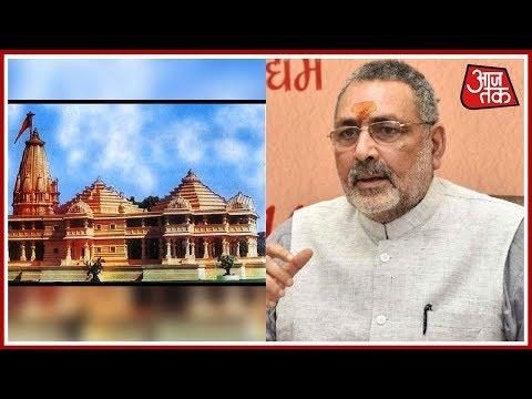 राम मंदिर पर मंत्री Giriraj Singh का विवादित बयान | Special Report Anjana Om Kashyap के साथ