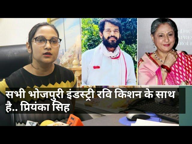 गायिका प्रियंका सिह खुल कर बोली रवि किशन के सपोर्ट मे || Ravi Kishan Vs Jaya  Bachchan CONTROVERSY
