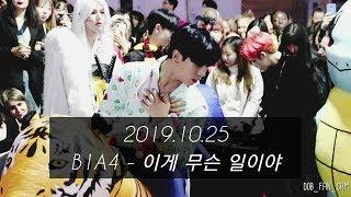 [DOB_디오비] 191025 할로윈 홍대공연 1차 / B1A4 비원에이포 - 이게 무슨일이야 / 강봉근 s…