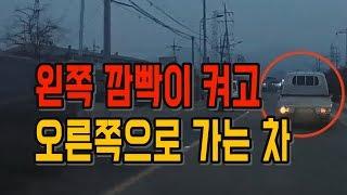 323회 깜빡이 거꾸로 켠 차와의 사고 경찰은 블박차를 가해차량 보험사는 블박 70 라고 한다네요