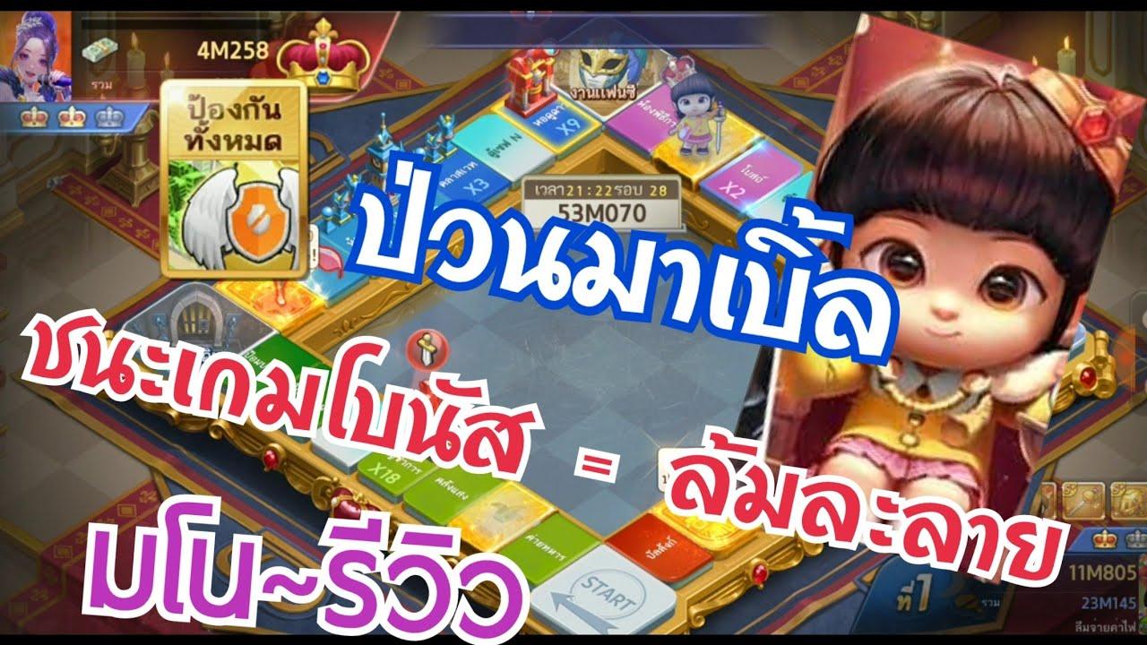 LINE เกมเศรษฐี - รีวิวการ์ด ราชามาร์เบิ้ลหนูยิ้ม