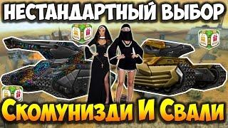 "Танки Онлайн   Рубрика ""Скоммунизди и свали"""