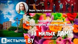 8 МАРТА СДК Вистычи 2016