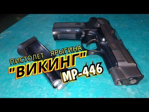 Пистолет Викинг МР 446 9x19 Обзор и стрельба