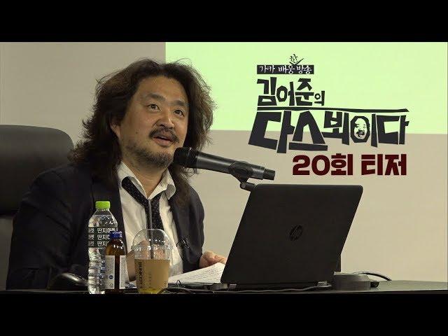 티저-김어준의-다스뵈이다-20회