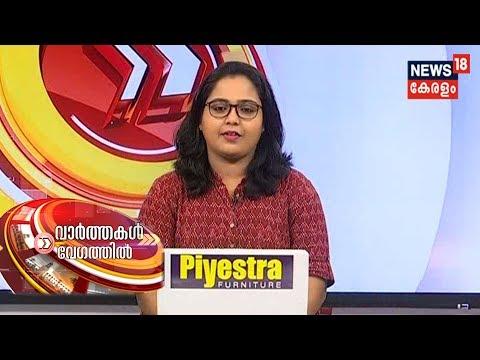 Speed News @ 6PM | വാർത്തകൾ വേഗത്തിൽ - Top Headlines Of This Evening | 16th September 2019