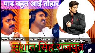Pawan Singh Sad Ringtone 2020||Miss you sushant singh rajput || Rip Sushant sir