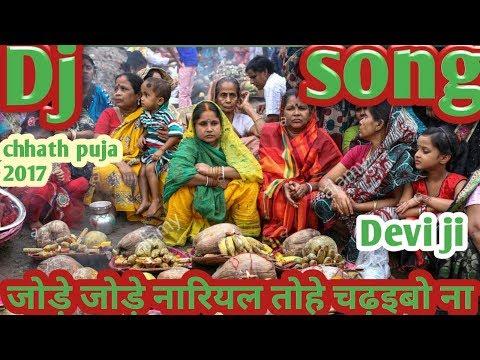जोड़े जोड़े नारियल तोहे चढ़इबो ना ।। (my best singer devi ji) Chhath puja Hard dj remix song 2017