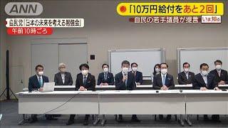二 給付 万 回目 円 10