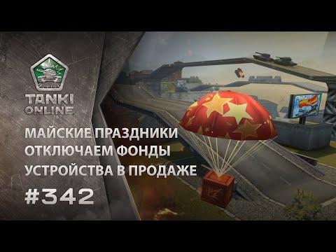 ТАНКИ ОНЛАЙН Видеоблог №342