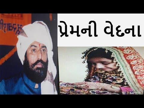 Prem Ni Vat | Ishardan Gadhvi | Lok Varta