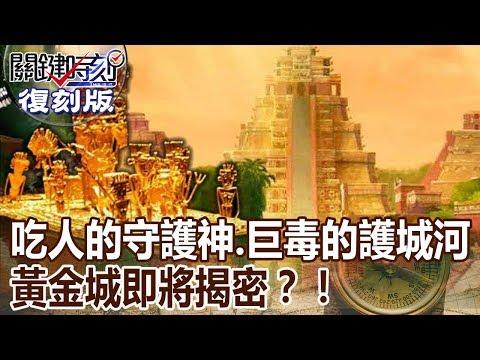 【關鍵復刻版】吃人的守護神、巨毒的護城河 黃金城即將揭密?! 20160219