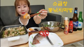 리얼먹방:)쫀득쫀득 소곱창과 통낚지구이 korean m…